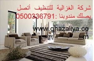 .شركة تنظيف منازل ومساجد بالرياض