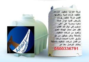 0500336791 شركة تنظيف خزانات